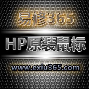 HP原装鼠标