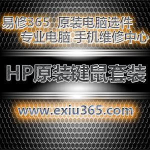 HP原装键鼠套装