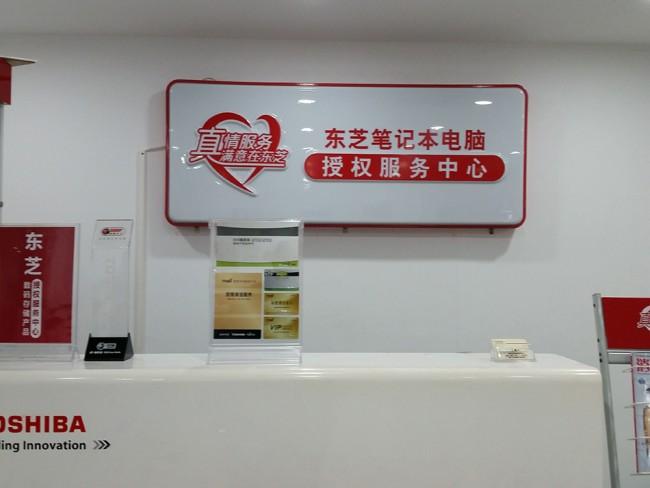 易修365的伙伴–东芝授权中心