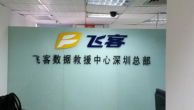 飞客深圳总部