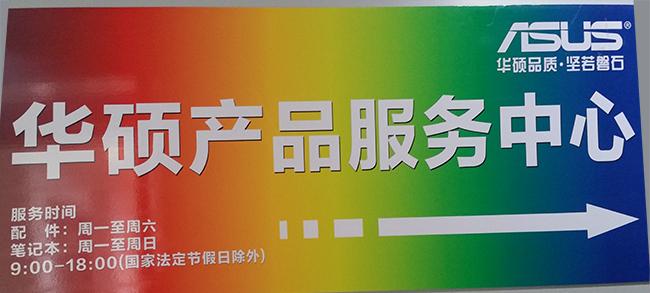 华硕授权中心