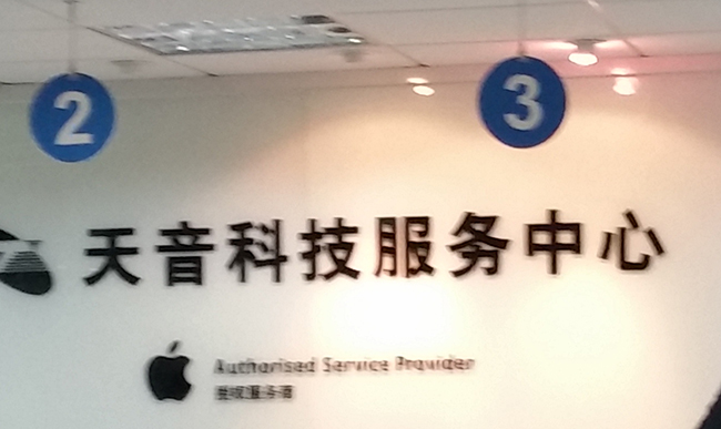 iPhone授权中心